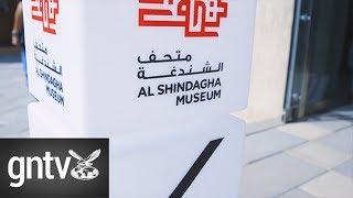 Dubai Shindagha Museum open for business