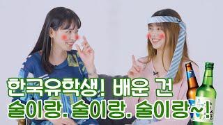 말레이시아 여성이 생각하는 한국인의 술문화! 과연 이대…