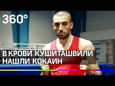 В крови боксёра Кушиташвили нашли кокаин