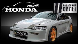 """Возвращаем В Сток Honda Cr-X. Как Я Уколхозил Любимую """"Зажигалку"""". Эпизод 1."""