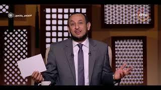 لعلهم يفقهون - مع الشيخ رمضان عبد المعز - حلقة السبت 14-10-2017 ( الله نور السماوات والأرض )