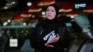حياتنا - دعاء فاروق : عايزين الرياضة تبقى جزء اساسي في حياتنا
