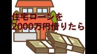 住宅ローンを2000万円借りた場合の返済金額について考えてみました thumbnail