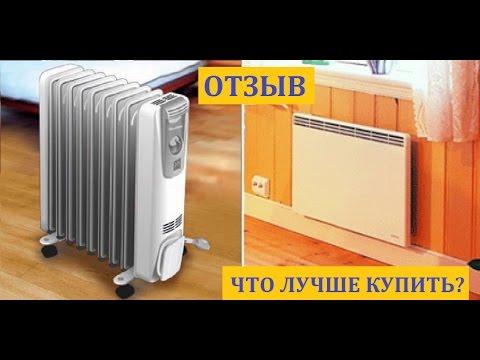 ROZETKA  Совет -  Что лучше конвектор или масляный радиатор