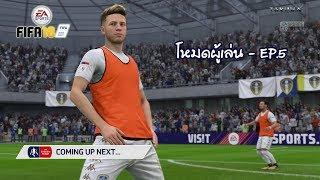 FIFA 18 CAREER - PLAYER MODE - เอฟ เอ คัพ - EP.5