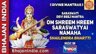 Saraswati Mantra | OM Shreem Hreem Saraswatyai Namah Meditation Chant Mantra by Shailendra Bhartti