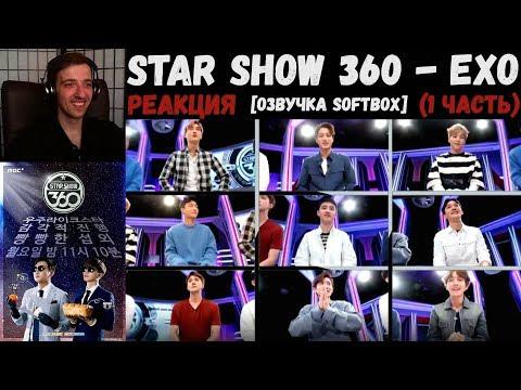 РЕАКЦИЯ на Star Show 360 - EXO (1 часть) | [Озвучка SOFTBOX]