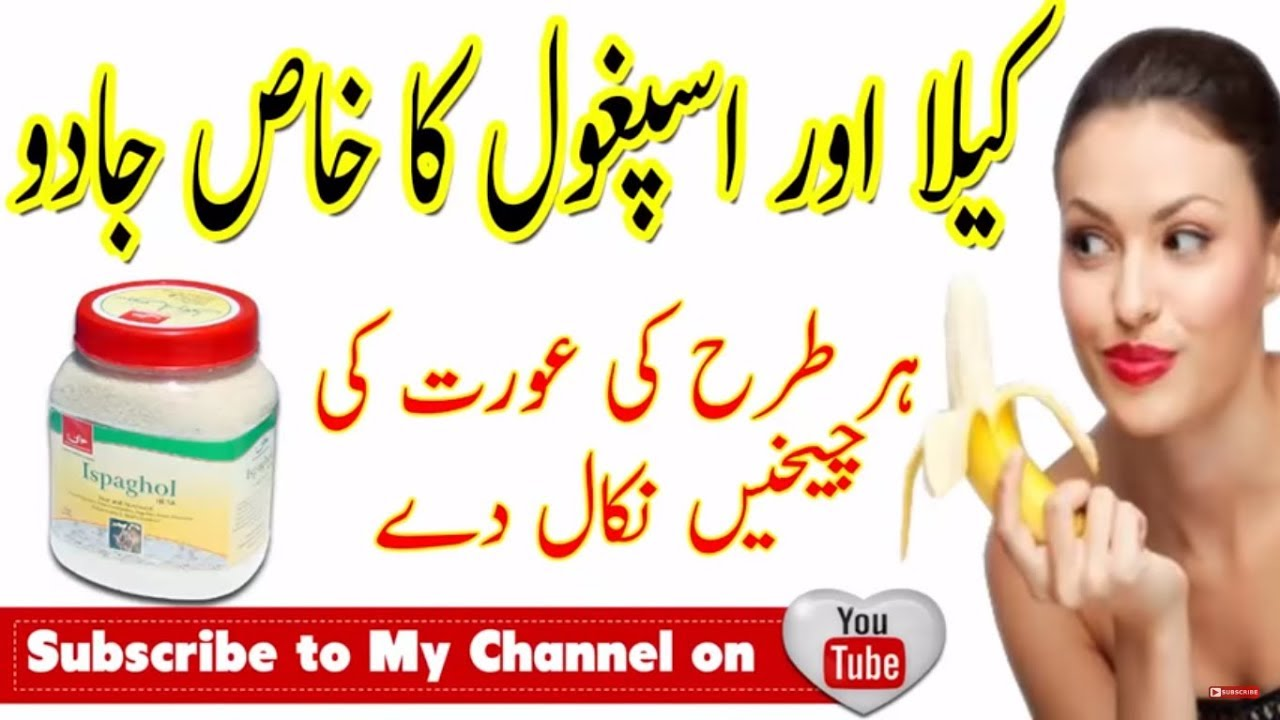 Download nafs ko lamba karne ka tarika Timing ko barhany ka trika new nuskha 2018 by desi health totkay
