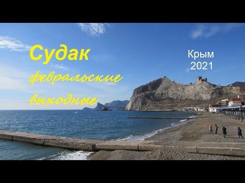 Крым, Судак, Набережная