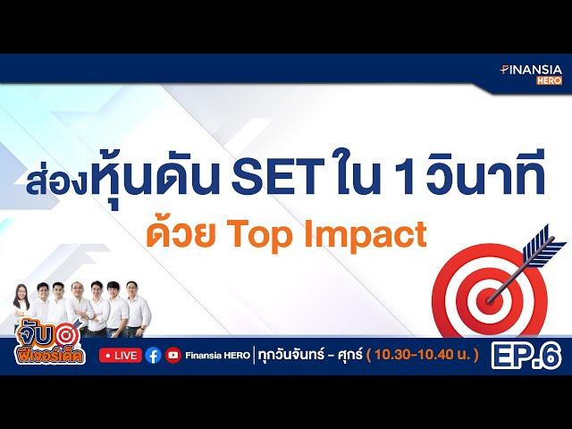 ส่องหุ้นดัน SET ใน 1 วินาที ด้วย Top Impact (11/01/64)