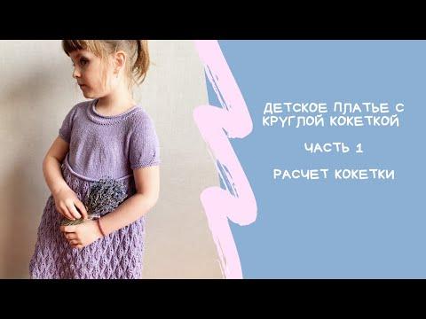 Детское платье с круглой кокеткой «Прованс» // Часть 1// Расчет кокетки
