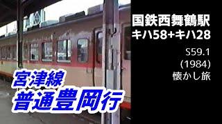 宮津線西舞鶴駅~キハ58系普通豊岡行!1984年