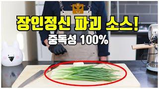 김치의 장인정신 파괴하는 강력한 소스 레시피! 파김치 …