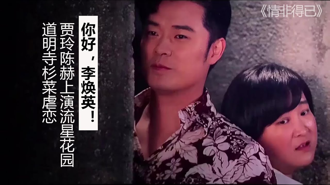 《你好李焕英》贾玲陈赫爆笑虐恋版MV《情非得已》x时空混剪x【奔跑的狗_RushingDog】 