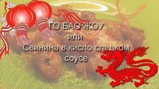 ГО БАО ЖОУ (Guo Bao Rou 東北鍋包肉) самое известное китайское блюдо!