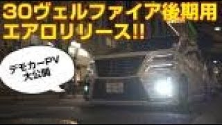 GLANZEN鎧30ヴェルファイア後期エアロデビュー thumbnail