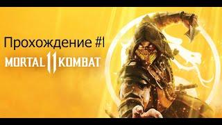 Прохождение игрыбез комментариев Mortal Kombat 11. 1