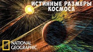 От атома до космоса | Известная Вселенная | (National Geographic)