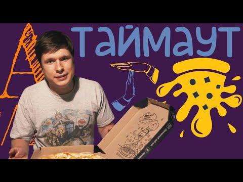 Стоит ли делать перерыв на такую пиццу? Обзор доставки еды Таймаут