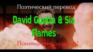 Скачать David Guetta Sia Flames ПОЭТИЧЕСКИЙ ПЕРЕВОД песни на русский язык