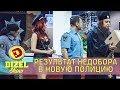Батюшка проститутка гопник и бабушка попали в Новую Полицию Дизель шоу Дизель Cтудио mp3