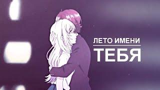 Лето имени тебя (совместно с Rin 013) | аниме клип про любовь | amv mix | грустный аниме клип