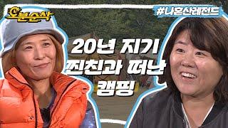 청춘을 함께한 20년 지기 석정과 정은이 함께 떠난 캠핑🏕   나혼자산다⏱오분순삭 MBC151023방송