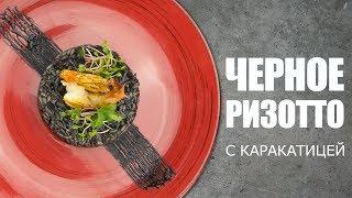 Черное ризотто с каракатицей ☆ Рецепт от ОЛЕГА БАЖЕНОВА #34 [FOODIES.ACADEMY]