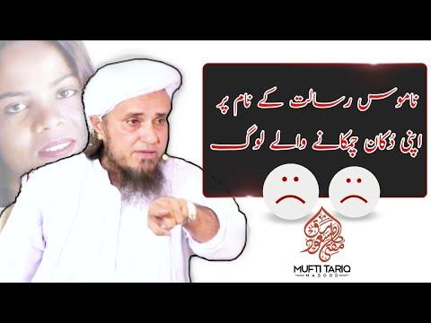 khadim rizvi dharna in lahore by Mufti Tariq Masood Juma Bayan 2018 New
