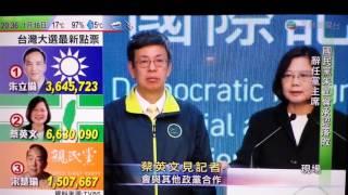 Jan 16 2016 台灣總統 蔡英文 高票當選國際記者會現場報導