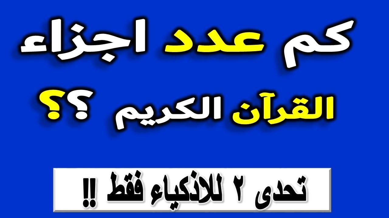أقوى اسئلة دينية صعبة ؟ ومحيرة للاذكياء ؟! جدد معلوماتك بامسلم !!