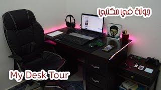 جولة في مكتب العالم الذكي (سنة 2017) - Tech Desk Tour thumbnail