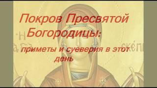 ПОКРОВ ПРЕСВЯТОЙ БОГОРОДИЦЫ 14 ОКТЯБРЯ приметы и традиции