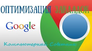 как вместить больше закладок в панель закладок в браузере Google Chrome