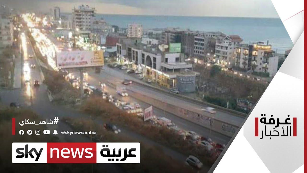 لبنان.. بذور التوتر | #غرفة_الأخبار  - نشر قبل 4 ساعة