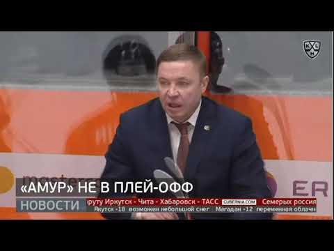 «Амур» не в плей-офф. Новости. 25/02/2020. GuberniaTV