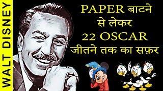 Walt disney biography in hindi | mickey mouse in hindi language | walt disney cartoon in hindi