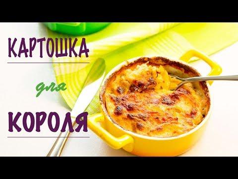 ГРАТЕН ДОФИНУА - Вкуснейшая Запеканка из Картофеля по-французски