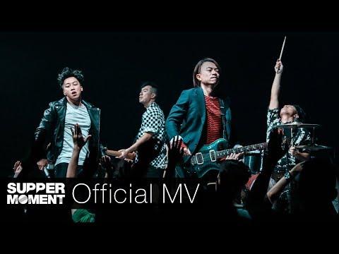 Supper Moment - 撼動 Official MV