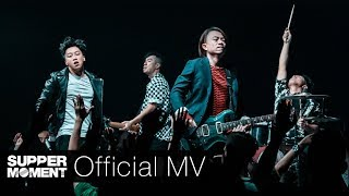 Supper Moment - 撼動 Official MV