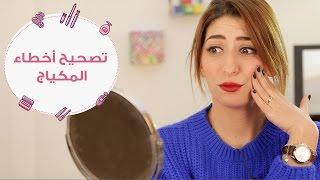 تصحيح أخطاء المكياج في دقائق | how to fix makeup mistakes