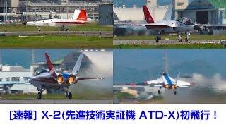 速報 x 2 先進技術実証機 atd x 初飛行 県営名古屋空港 2016年4月22日