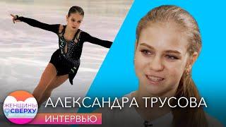 Александра Трусова о Плющенко мужских прыжках в программе и конце карьеры в 22