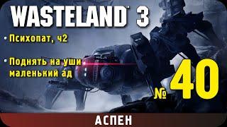 Wasteland 3 Прохождение ч 40 Психопат ч 2