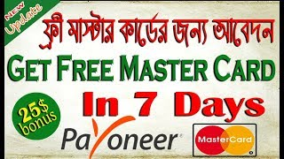 Payoneer New Update | Apply Payoneer Account and Get Free Master Card In 7 days in bangla