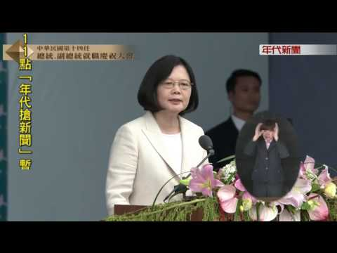 中華民國第十四屆總統蔡英文就職演說
