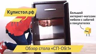 Стол-книжка СП-09.1 фабрики Сокол. Видеообзор от «Купистол»