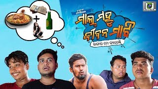 Maal Mahu Jibana Mati | odia comedy video | F For Film