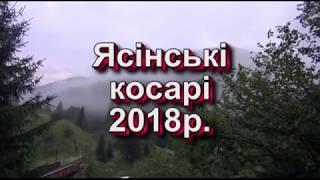 Ясіня. Ясінські косарі   2018