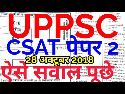 UPPSC पूरी आंसर कुंजी CSAT ANSWER KEY Paper 2 Uppcs Up Pcs Psc Prelims Exam 28 October 2018 Analysis